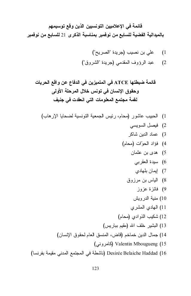 """""""  """" (  )  . """"Arabies Trends"""" """"  """"  50  """" """" ATCE . """"  """"  """"Julien Hawari"""" .2009  : (FIJ """"  )  """"  """"  2007  (4 """"  FIJ  """"  """"  ..."""