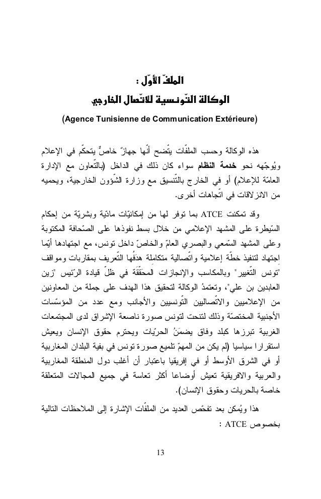 """(4 (  ) . :(  )  """"  •  ATCE  """"  500  « L'épopée illustrée de la .  Tunisie » 2010  •  """" 3000  """"  """"  """" .  38.500  """"  """" 2008..."""