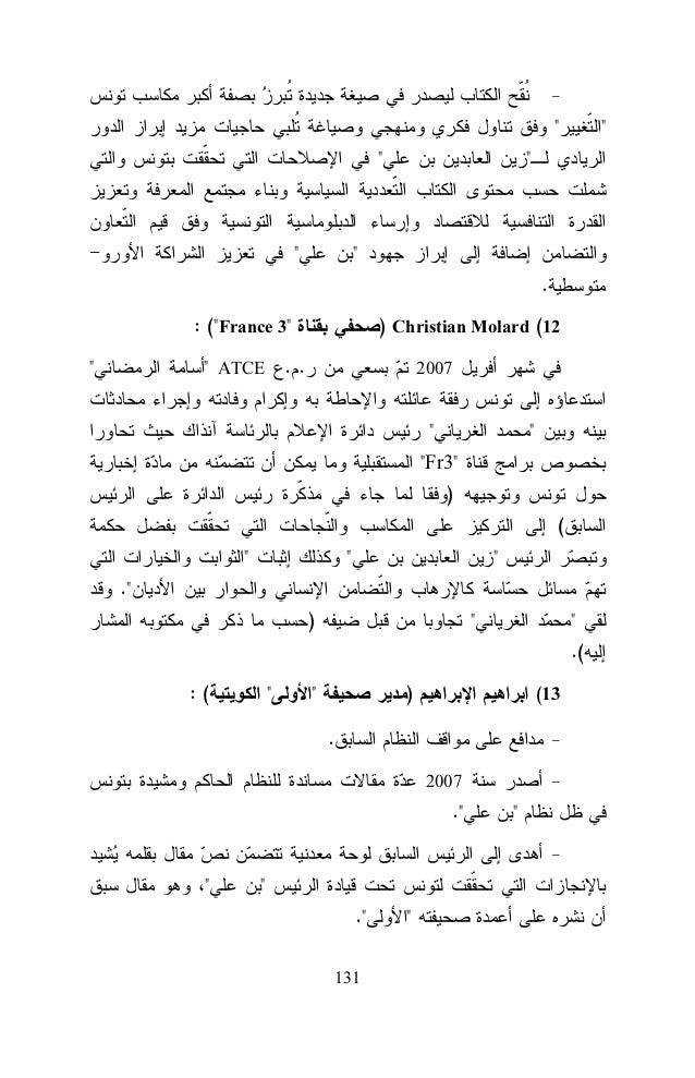 ".  50  20  100  . . . 4  ) .( : )  1.370  670  2007  .( ""J.A""  1000 156  )  312  2000  .( 140  ) Tunis Air .(  70 ATCE  ""L..."