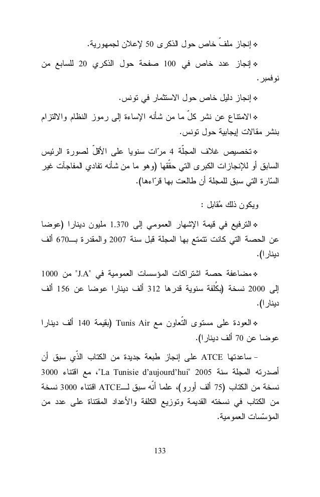 """""""  2009  """"  La Tunisie, rempart contre la déferlante """"  ) «Le Figaro»  .  (""""intégriste dans la région  : ("""" Daily star """"  ..."""