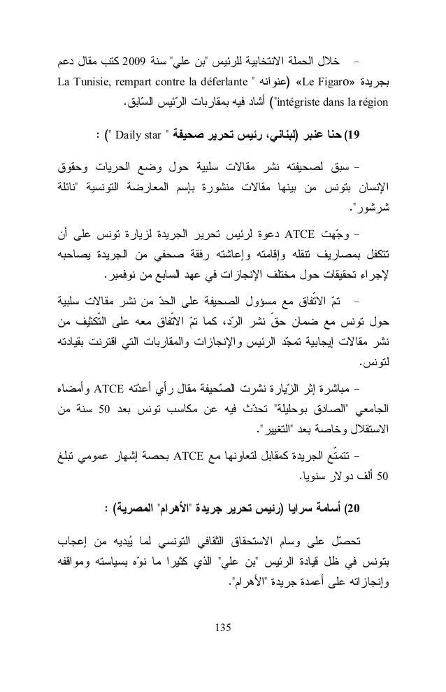 """:(  """"  """"  )  (23  ATCE . :(  """"  """"  )  """"  (24  """" 2004  """"  """"  2001  . : (""""  """"  )  (25  ) ATCE – Tunis Air  Tunis Air  (...  ..."""