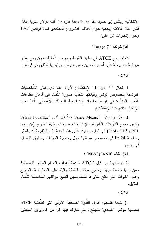 ": Robert Khayat (34 2009  ATCE  .« Z.A. B.Ali, bâtisseur de la Tunisie moderne » :(  ) Enzo Orlanducci (35  .  "" : ("" Fina..."