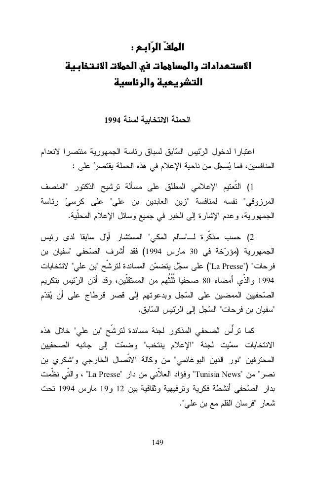 (  1 2001  )  (  .  )  (  : 2004  10 2001  )  : (  1 2001  10 2001  )  10 2001 (  10 2001  )  )  10 2001  ( (  )  Ben Ali,...