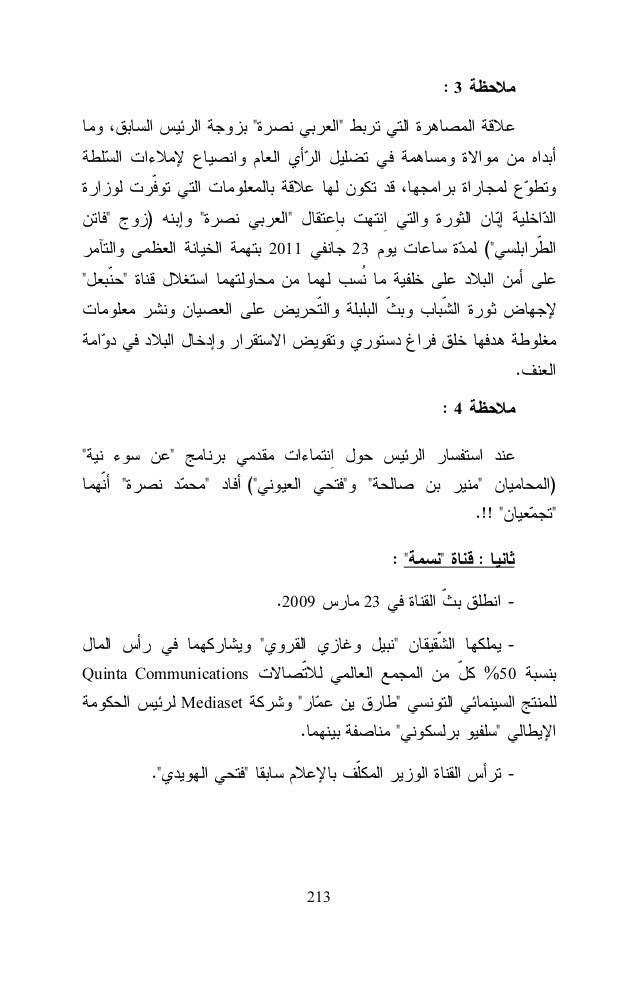 """""""  """"  :  """"  """"  . :""""  """"  :  """"  (1 .2007  """"  """"  13  """"  (2 .  """"  (3 ."""" """"FM  """"  : (1  10  .2010 """"  27  2010  """"  (2  .(Tunisia ..."""