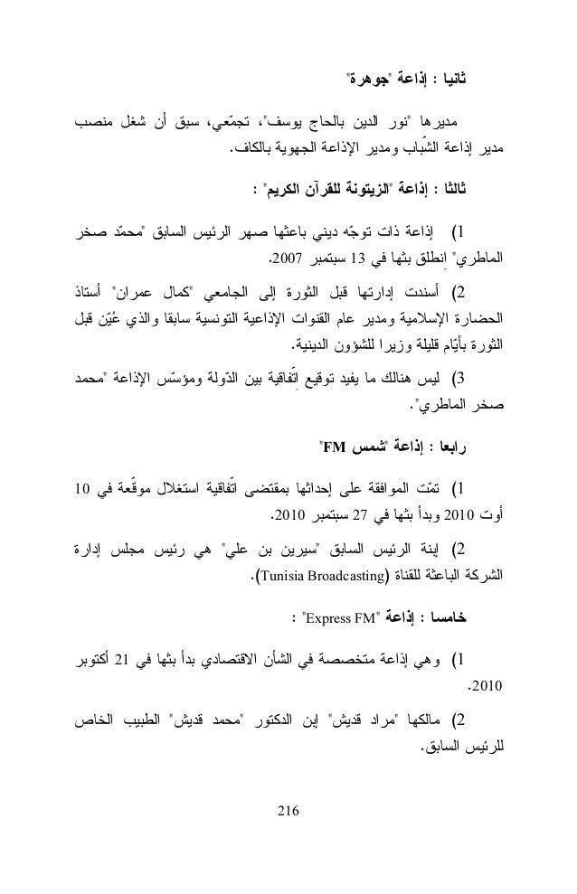 """  "" (..  :(  ""  –  )  )  Tunis Hebdo :  "" !! :  ) (...  . : "" Tunisie/ Terrorisme et opportunisme"" ""La Gazette du Maroc"" ..."