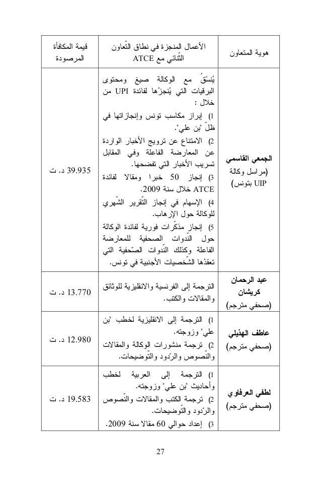 """ATCE  . 9.126  (""""  """" .  ) 2009  44  (  ) –  . 6.601  2009  )  51 .ATCE """" (""""  )  36  . 3.883  2009 .  (  24  ) 2009  . 7.11..."""