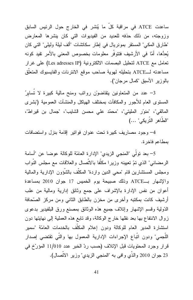 """: ATCE  """"  """"  ATCE (  )  7  1992 1993  Nicole Ladouceur & Luc Dupont  La Tunisie une démocratie naissante L'Euro-Mediterra..."""
