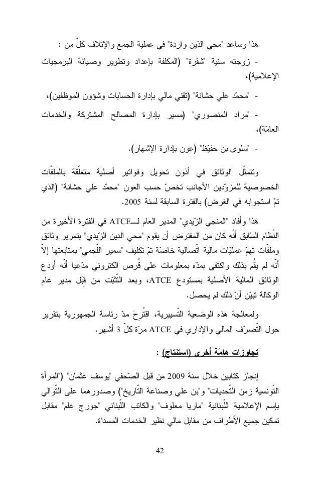 (  2006  Instiutions et vie politique en  )  Tunisie La Tunisie émergente une voie  2009  pour l'Afrique Ben Ali, l'éthiqu...
