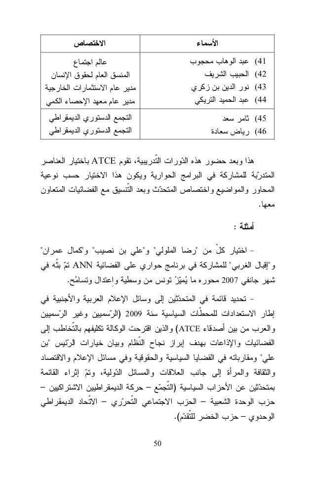 ATCE 2009  –  – –  – –  –  –  – (  – –  – –  –  )  –  –  –  – (  –  )  –  )  – –  52  –  (  – –  –  (  ( –  )  )