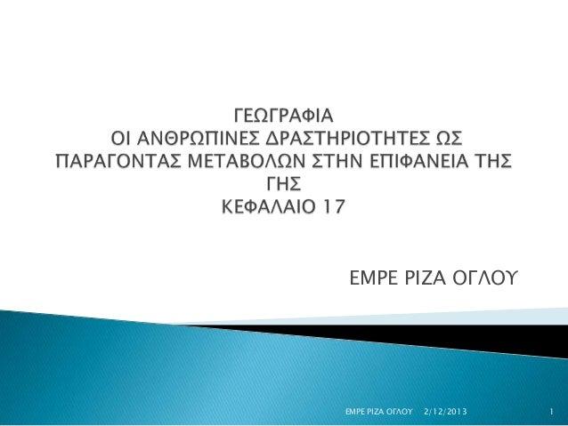 ΕΜΡΕ ΡΙΖΑ ΟΓΛΟΥ  ΕΜΡΕ ΡΙΖΑ ΟΓΛΟΥ  2/12/2013  1