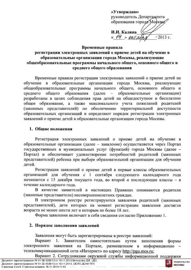 Временные правила регистрации электронных заявлений в москве сделать временную регистрацию в спб цены