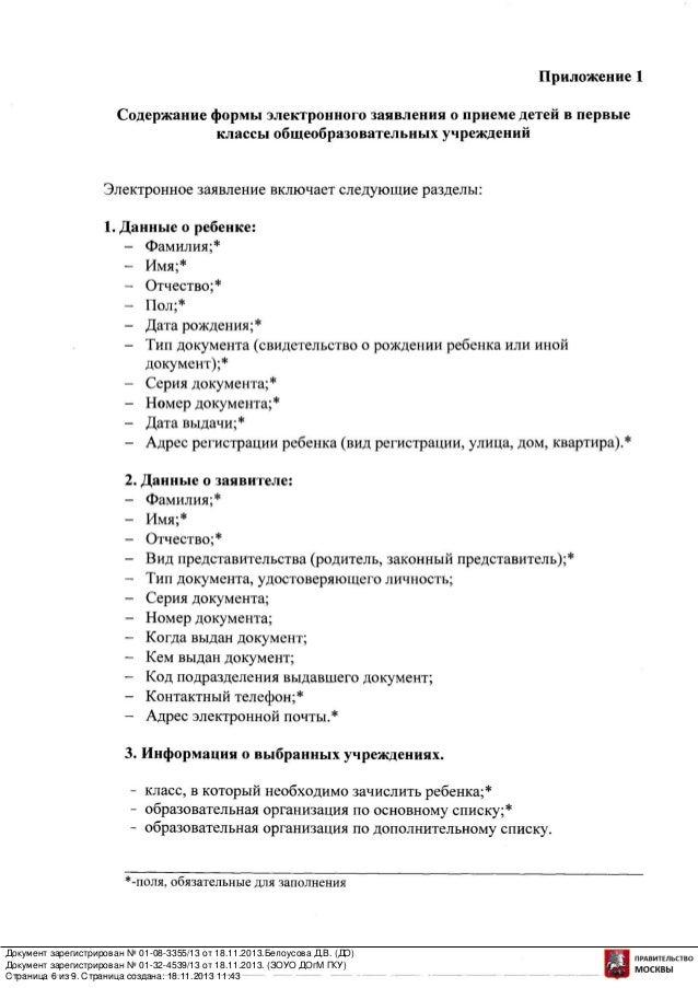 Временные правила регистрации электронных заявлений в москве штрафы за постановку на миграционный учет
