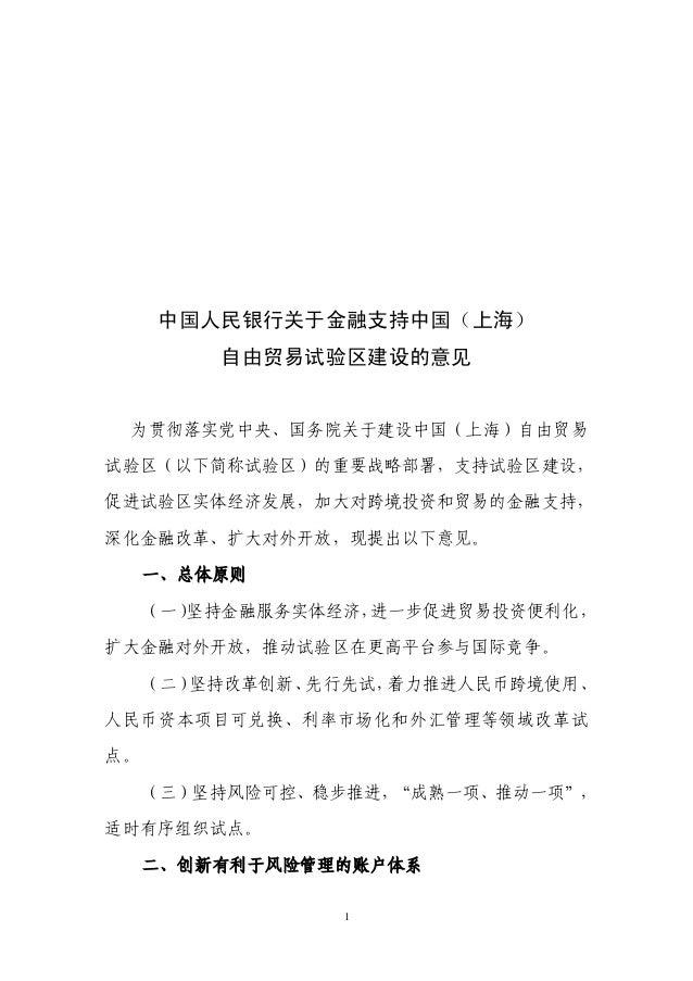 中国人民银行关于金融支持中国(上海) 自由贸易试验区建设的意见  为贯彻落实党中央、国务院关于建设中国(上海)自由贸易 试验区(以下简称试验区)的重要战略部署,支持试验区建设, 促进试验区实体经济发展,加大对跨境投资和贸易的金融支持, 深化金融...