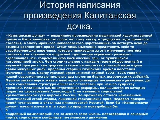 Пушкин «капитанская дочка» – краткое содержание по главам.