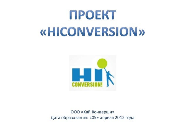 ООО «Хай Конвершн» Дата образования: «05» апреля 2012 года