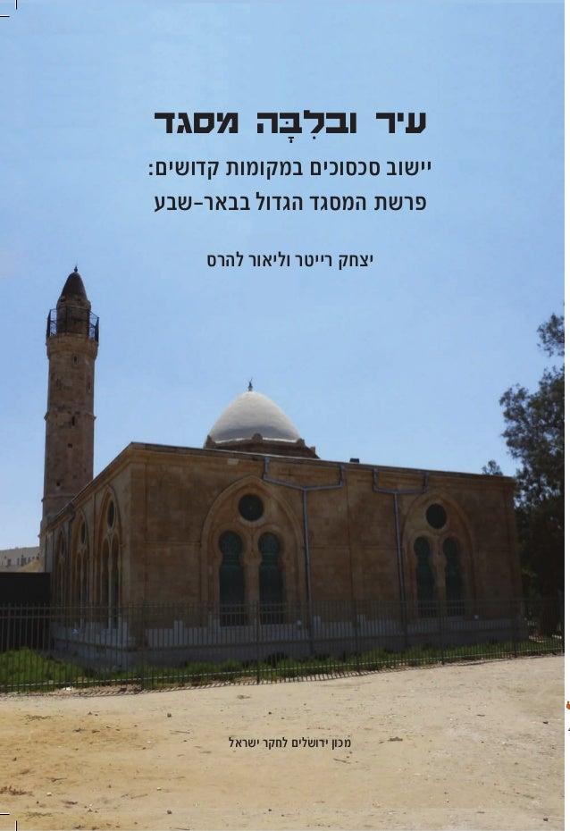 תחומי המחקר העיקריים של המכון הם: ירושלים, ניהול ויישוב הסכסוך הישראלי-פלסטיני, מדיניות סביבה ומדיניות צמיחה וחדשנות. ...