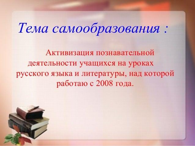 Папка самообраз учителя русс яз и литературы