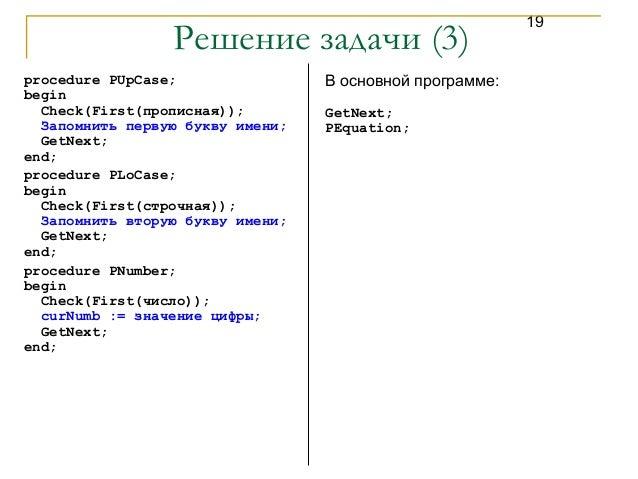 Формальные грамматики задачи с решением решение задач по условным операторам