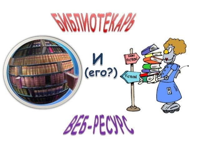 Что такое веб-ресурс? Веб-ресурс (интернет-ресурс) — совокупность интегрированных программно-аппаратных и технических сред...