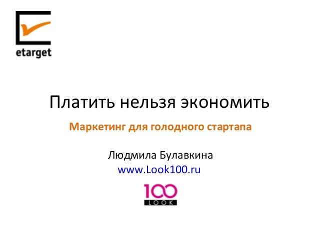 Платить нельзя экономить Маркетинг для голодного стартапа Людмила Булавкина www.Look100.ru