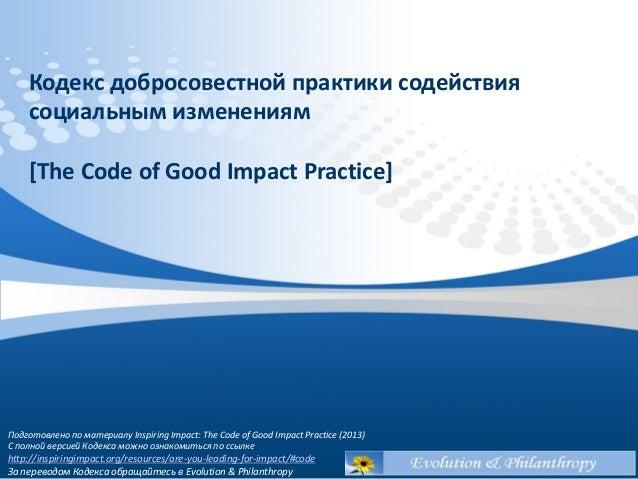 Кодекс добросовестной практики содействия социальным изменениям [The Code of Good Impact Practice]  Подготовлено по матери...