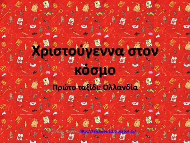 Χριςτοφγεννα ςτον κόςμο Πρϊτο ταξίδι: Ολλανδία  Χατςίκου Ιωάννα http://taksiasterati.blogspot.gr/