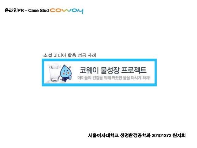 온라인PR – Case Study  서울여자대학교 생명환경공학과 20101372 원지희