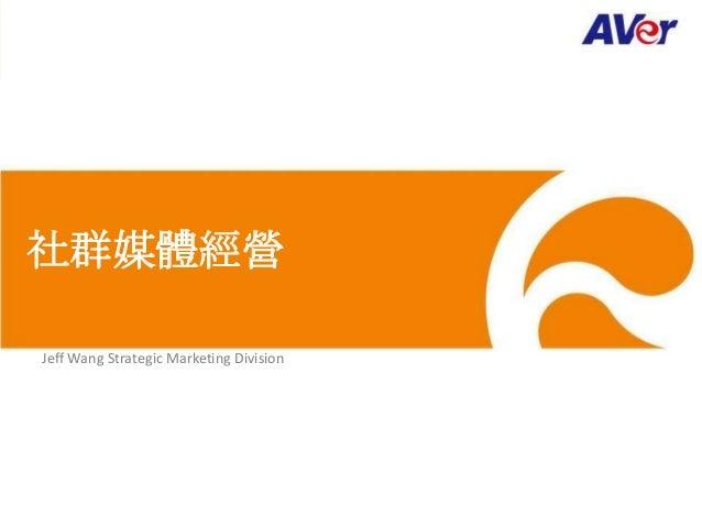社群媒體經營 Jeff Wang Strategic Marketing Division