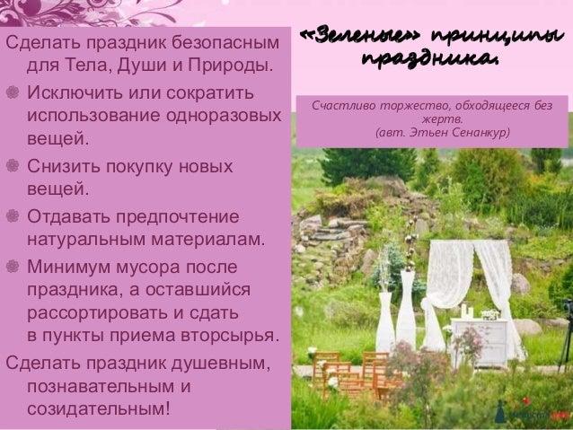 """""""Органик-праздник"""" Slide 2"""