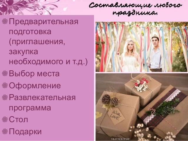 """""""Органик-праздник"""" Slide 3"""