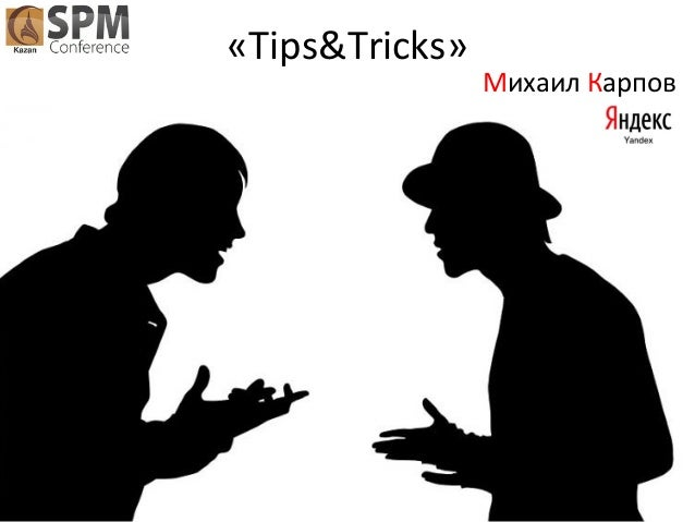 «Tips&Tricks»  Михаил Карпов