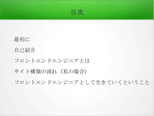 エフスタ会津 - フロントエンドエンジニアの話 - Slide 2