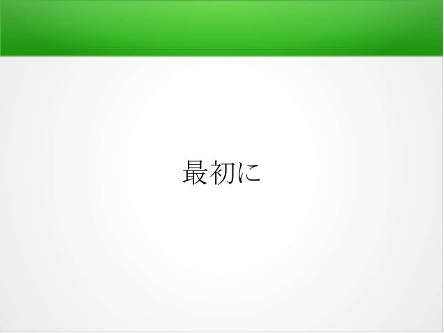 エフスタ会津 - フロントエンドエンジニアの話 - Slide 3