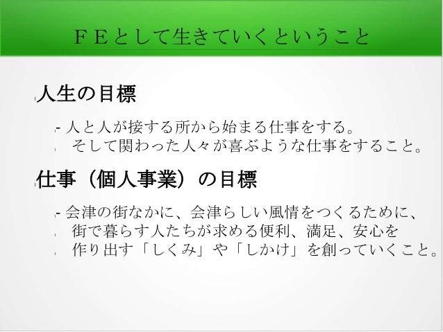 エフスタ会津 - フロントエンドエンジニアの話 -
