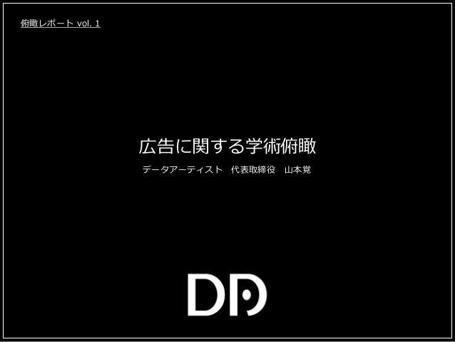 俯瞰レポート vol. 1  広告に関する学術俯瞰 データアーティスト 代表取締役 山本覚  データアーティスト株式会社