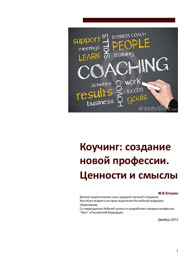 Коучинг:  создание   новой  профессии.     Ценности  и  смыслы      М.В.Кларин Доктор ...
