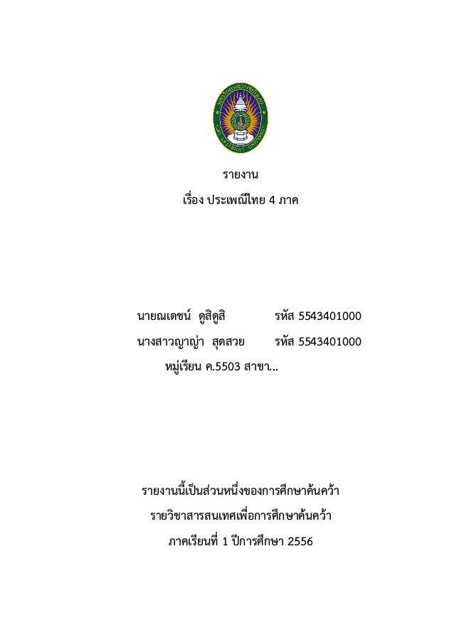 รายงาน เรื่อง ประเพณีไทย 4 ภาค  นายณเดชน์ ดูสิดูสิ  รหัส 5543401000  นางสาวญาญ่า สุดสวย  รหัส 5543401000  หมู่เรียน ค.5503...