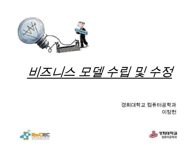 비즈니스 모델 수립 및 수정 경희대학교 컴퓨터공학과 이정헌