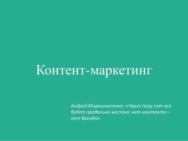Контент-маркетинг Андрей Мирошниченко: «Через пару лет все будет предельно жестко: нет контента – нет бренда»