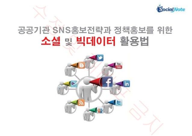 Session6 '공공기관 SNS 홍보 전략과 정책 홍보를 위한 소셜 및 빅데이터 활용법'  (주) 소셜노트 대표 - 황성진