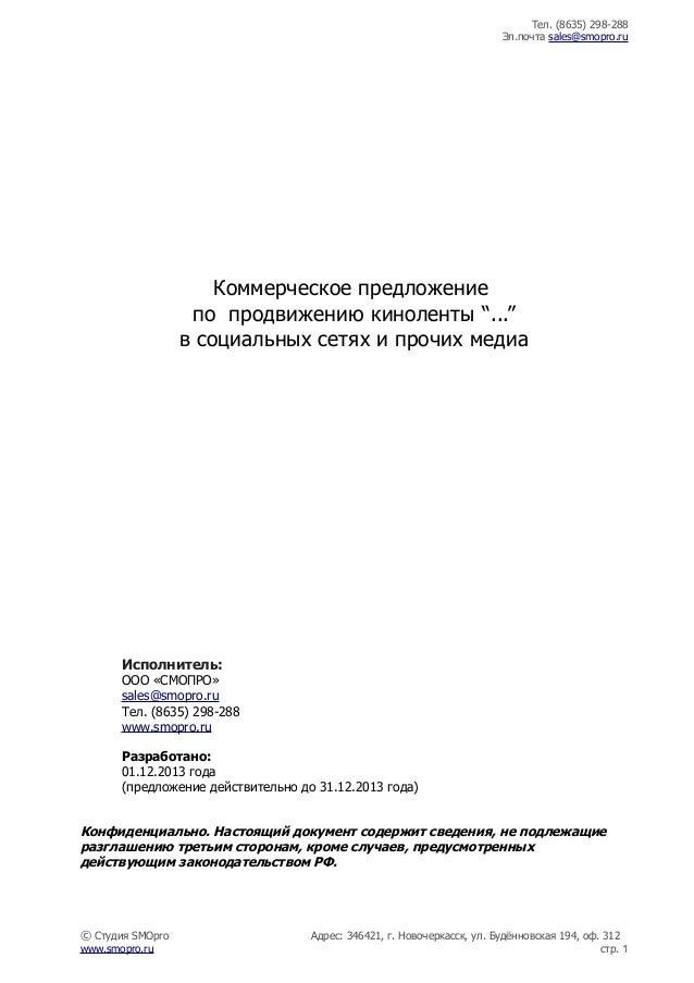 """Тел. (8635) 298-288 Эл.почта sales@smopro.ru  Коммерческое предложение по продвижению киноленты """"..."""" в социальных сетях и..."""