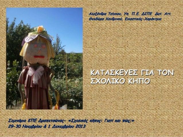 Αλεξάνδρα Τσίγκου, Υπ. Π. Ε. ΔΙΠΕ Δυτ. Αττ. Θεοδώρα Χανδρινού, Εικαστικός- Χαράκτρια  ΚΑΤΑΣΚΕΥΕΣ ΓΙΑ ΤΟΝ ΣΧΟΛΙΚΟ ΚΗΠΟ  Σεμ...