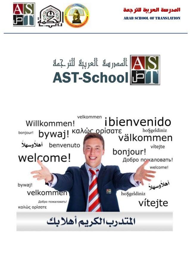 املدرسة العربية للرتمجة Arab School of Translation