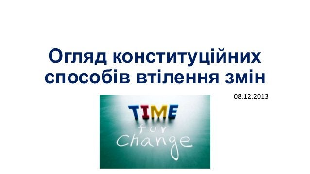 Огляд конституційних способів втілення змін 08.12.2013