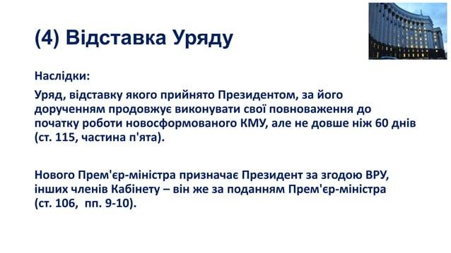 (4) Відставка Уряду Наслідки: Уряд, відставку якого прийнято Президентом, за його дорученням продовжує виконувати свої пов...