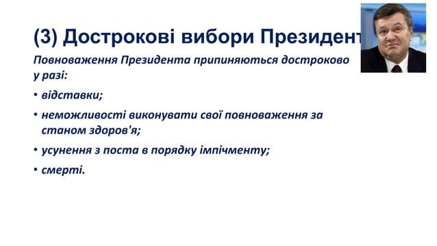 (3) Дострокові вибори Президента Повноваження Президента припиняються достроково у разі:  • відставки; • неможливості вико...