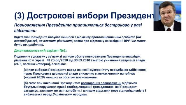 (3) Дострокові вибори Президента Повноваження Президента припиняються достроково у разі відставки: Відставка Президента на...