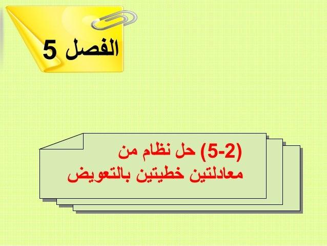 الفصل 5  )2-5( حل نظام من معادلتين خطيتين بالتعويض