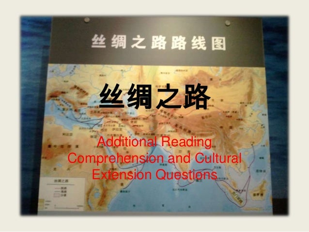 丝绸之路 Additional Reading Comprehension and Cultural Extension Questions