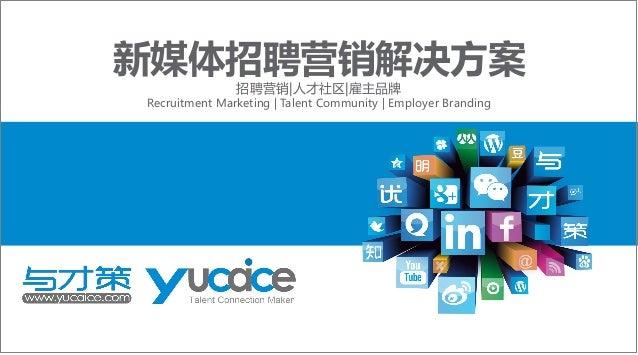 新媒体招聘营销解决方案 招聘营销|人才社区|雇主品牉  Recruitment Marketing | Talent Community | Employer Branding